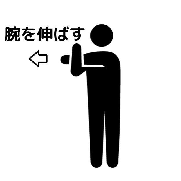 strech arm