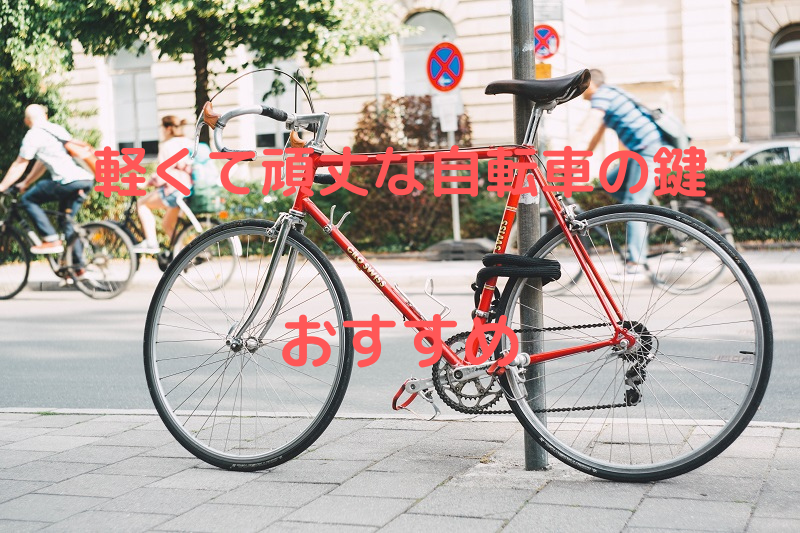 earth-lock/bycicle