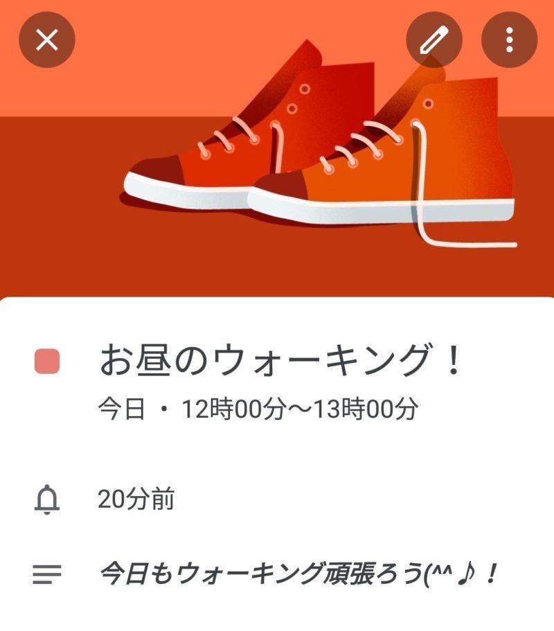 google task message