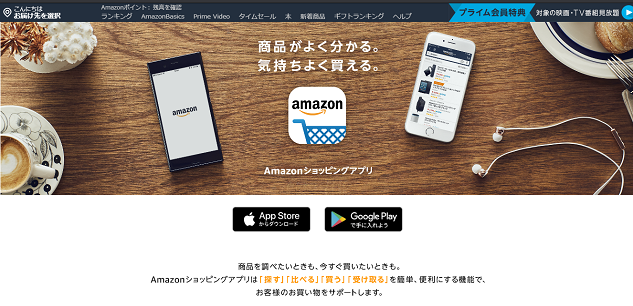amazon-watch-app