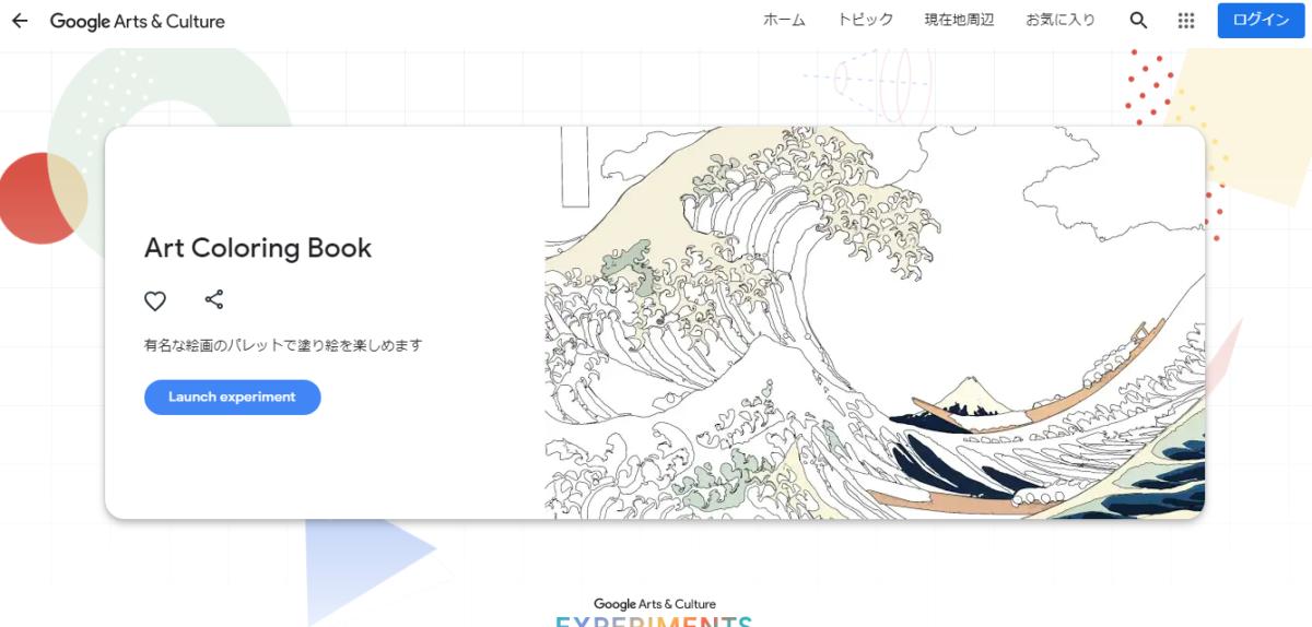 Google Arts & Culture Art Coloring Book