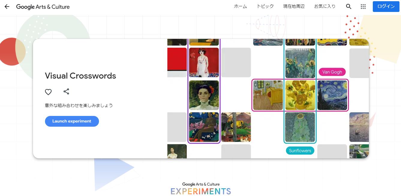 Google Arts & Culture Visual Crosswords