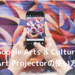 Google Arts & Culture/ART PROJECTOR