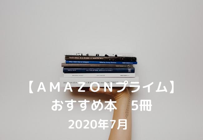 amazon prime free read recommend books