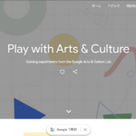 Play with Arts & Culture