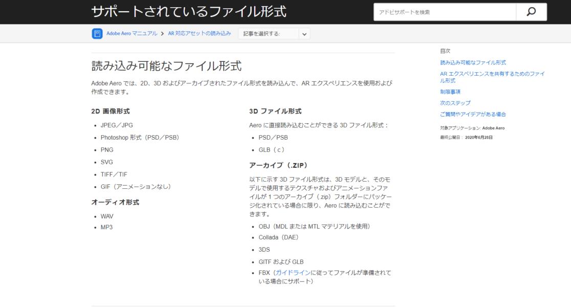 Adobe Aero support file