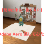 Adobe Aero easy start move AR2
