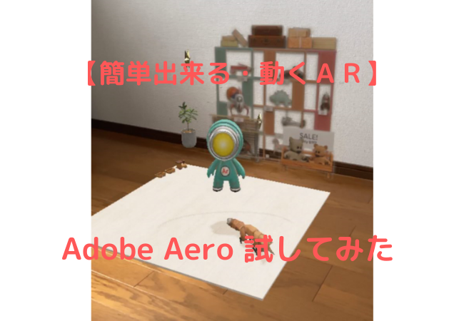 Adobe Aero easy start move AR2