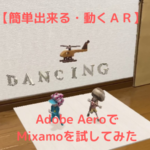 adobe Aero with Mixamo