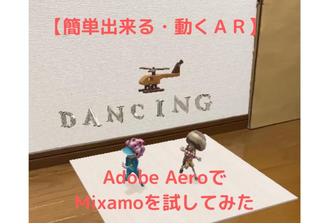 adobe Aero with Mixamo