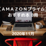 AmazonPrime free Book 2020.11