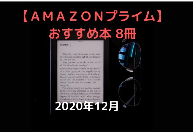 AmazonPrimeReading_free8books.December