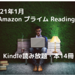 2021.01AmazonPrimeRReading Freebooks14