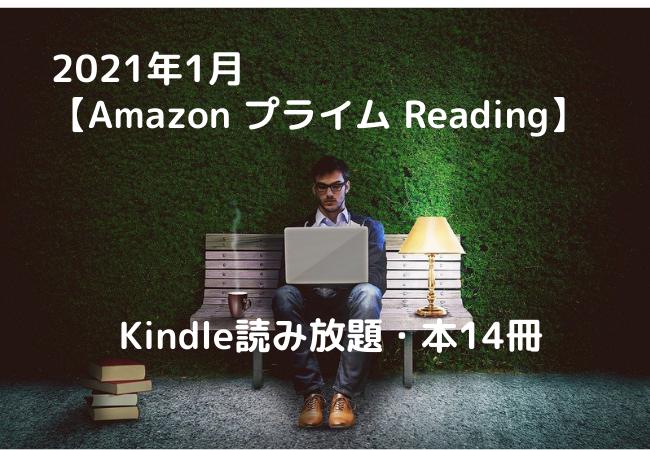2021.01AmazonPrimeRReading Freebooks14