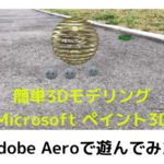 easy3d_microsoft-paint3d_with-adobe_aero_mixamo_blender_ar