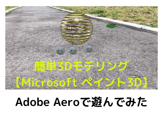 easy3d_microsoft-paint3d_with-adobe_aero_mixamo_blender_ar