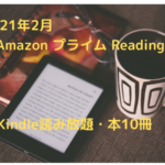 Kindle-Prime-reading-2021.02