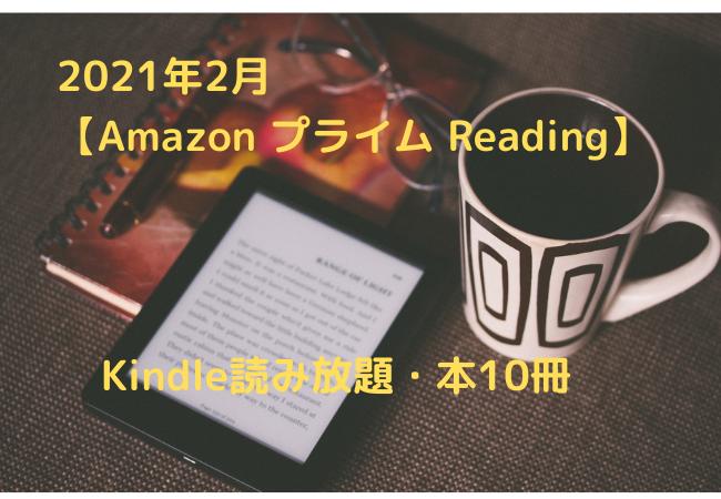 Kindle-Prime-reading-2021.02