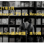 PrimeReadin Free 10Books_2021.03