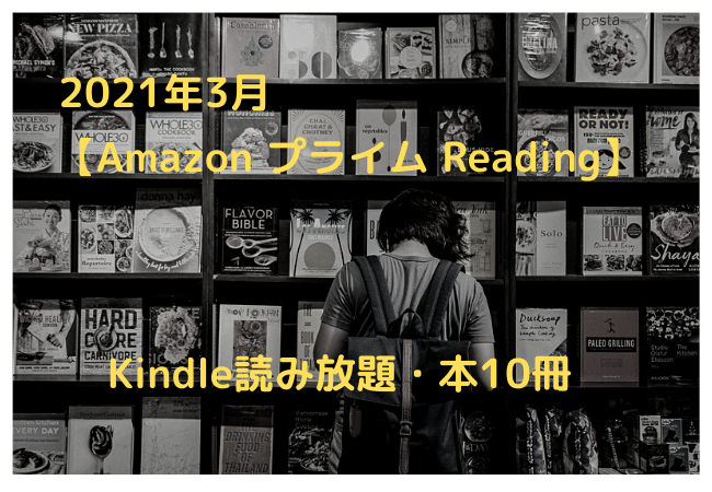 PrimeReadin Free 10Books_2021.03