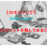 3d_modeling_dmm-make-for-3d-printing