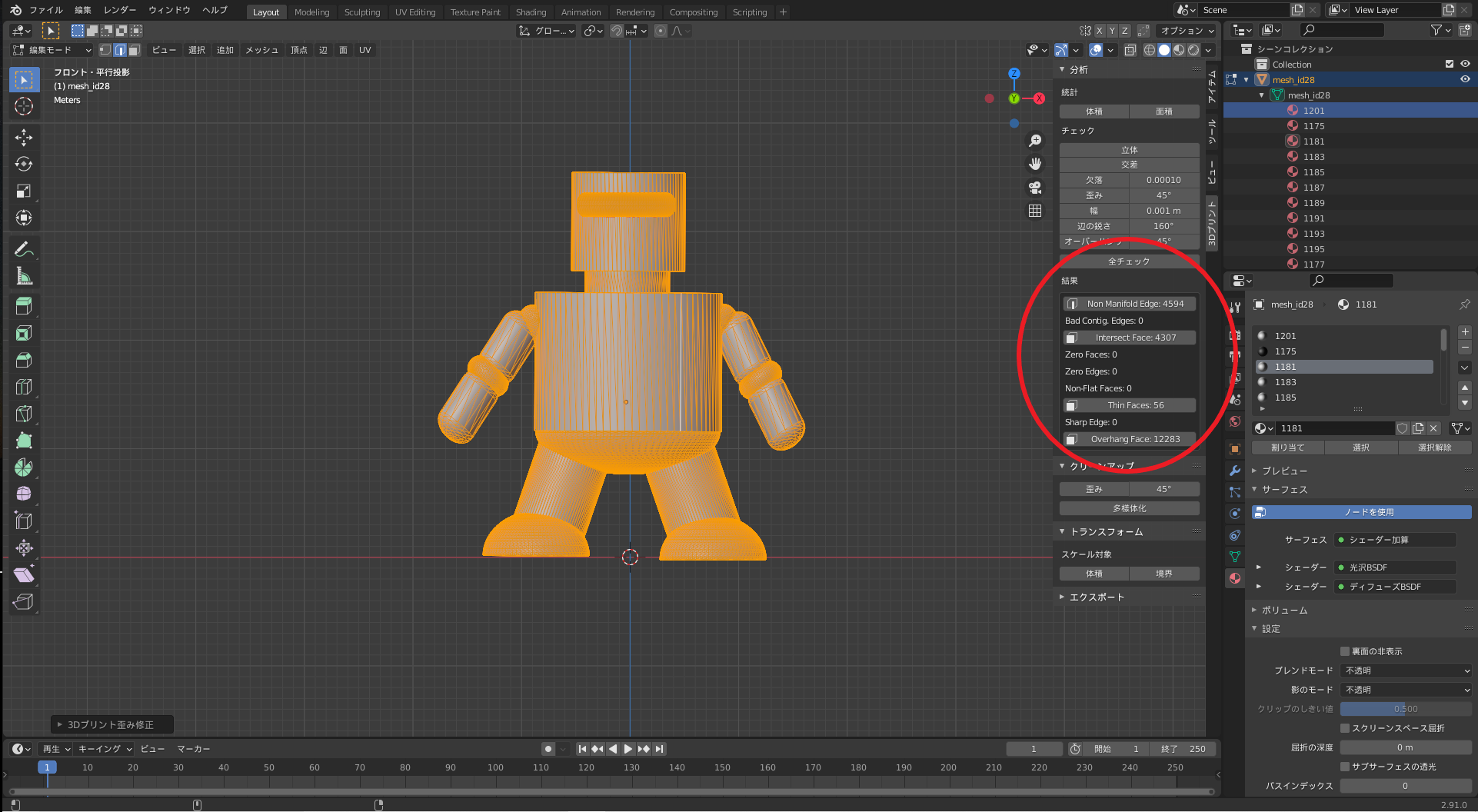 3Dprint_check2
