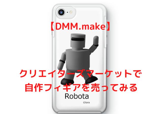 DMM.make_.hanbai