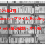 PrimeReadingFreeBooks10_2021.04