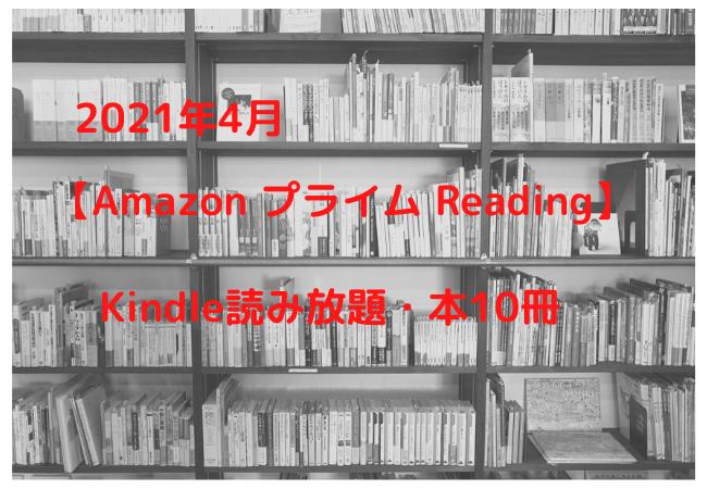 PrimeReadingFreeBooks10_2021.04