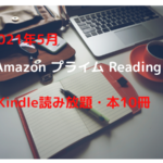 AmazonPrimeReading10Freebooks