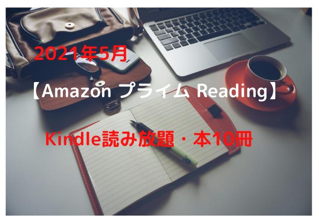 AmazonPrimeReading10Freebooks