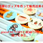 easily-make-and-sell-goods-I-tried-using-pixiv-FACTORY-and-BOOTH