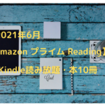 202106amazon-readingkindle10