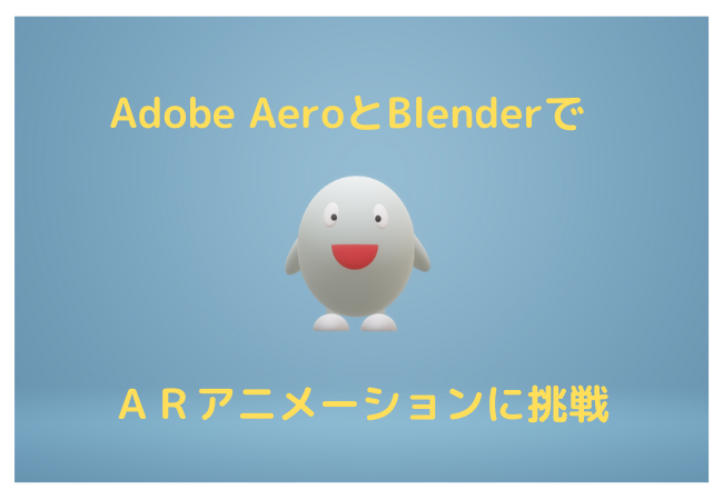 Challenge-AR-animation-with-Adobe-Aero-and-Blender