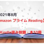 202108amazon-readingkindle10