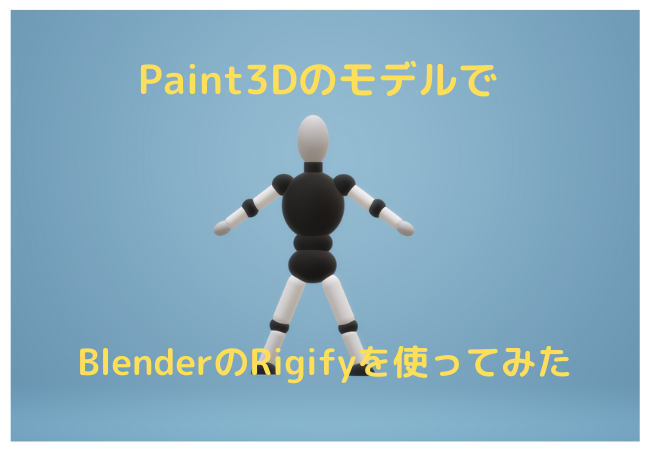 I-played-with-Blenders-Rigify-on-a-paint3D-model-2