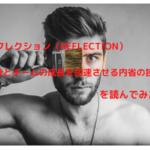 I_read_reflection_introspection_technology