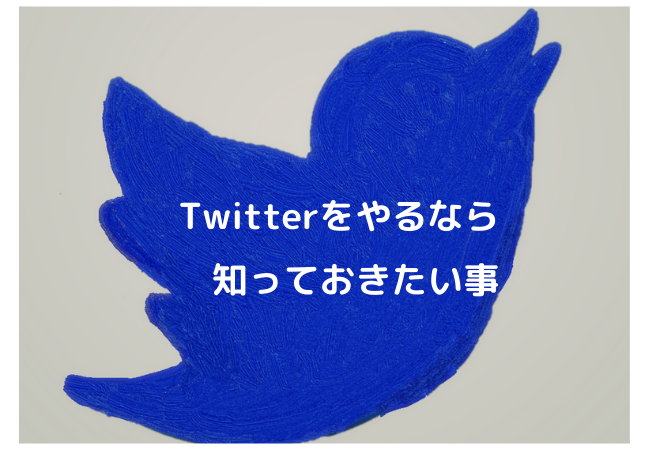 What-you-need-to-know-if-you-do-Twitter