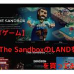 TheSandbox-2