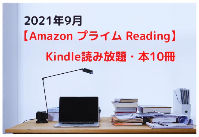 https-tara-momon-com-202109amazon-readingkindle10