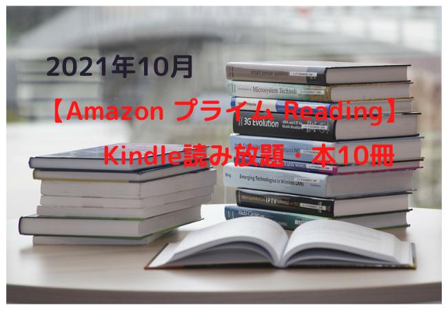 2021-10-amazon-prime-reading_10recomend_free_books-コピー
