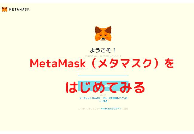 Try-MetaMask-for-the-first-time-
